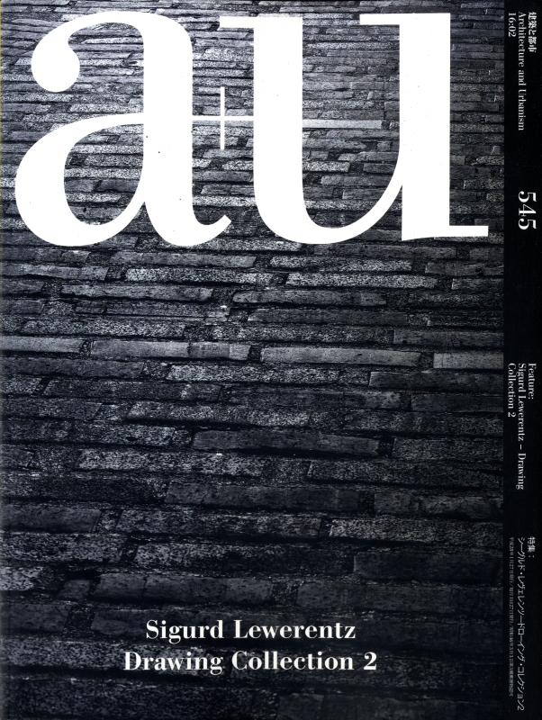 建築と都市 a+u #545 2016年2月号 シーグルド・レヴェレンツ-ドローイング・コレクション2