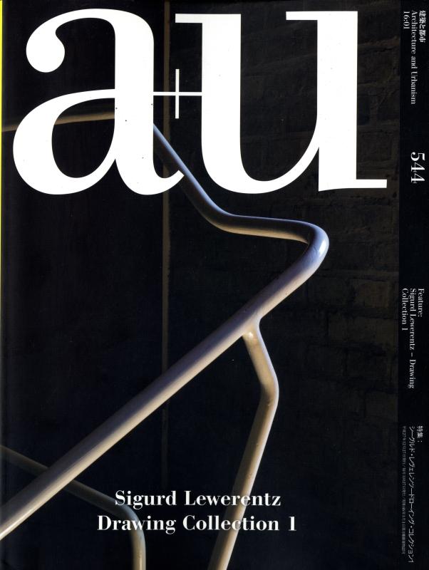 建築と都市 a+u #544 2016年1月号 シーグルド・レヴェレンツ-ドローイング・コレクション1