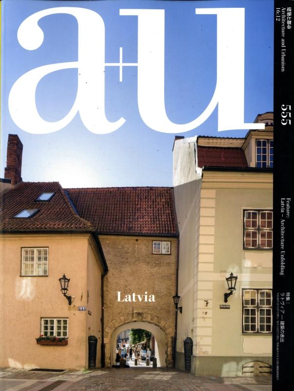 建築と都市 a+u #555 2016年12月号 ラトヴィア-建築の表出