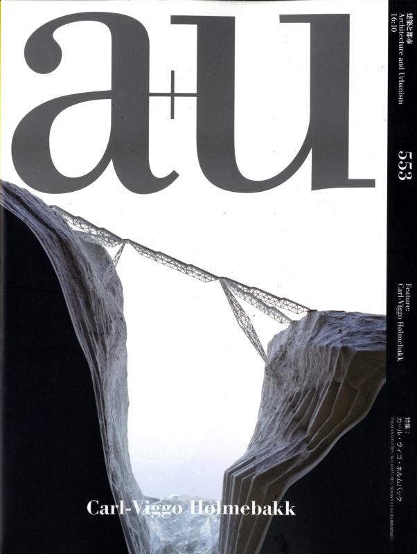建築と都市 a+u #553 2016年10月号 カール・ヴィゴ・ホルムバック