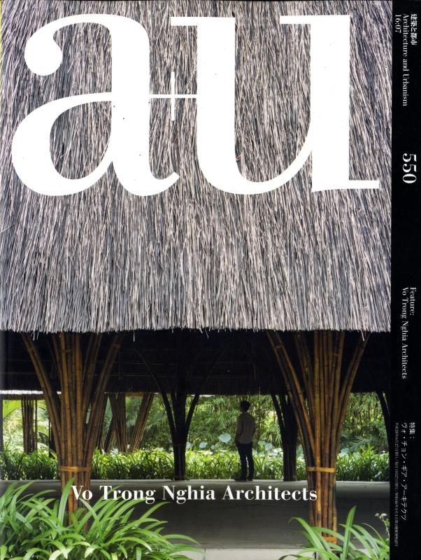建築と都市 a+u #550 2016年7月号 ヴォ・チョン・ギア・アーキテクツ