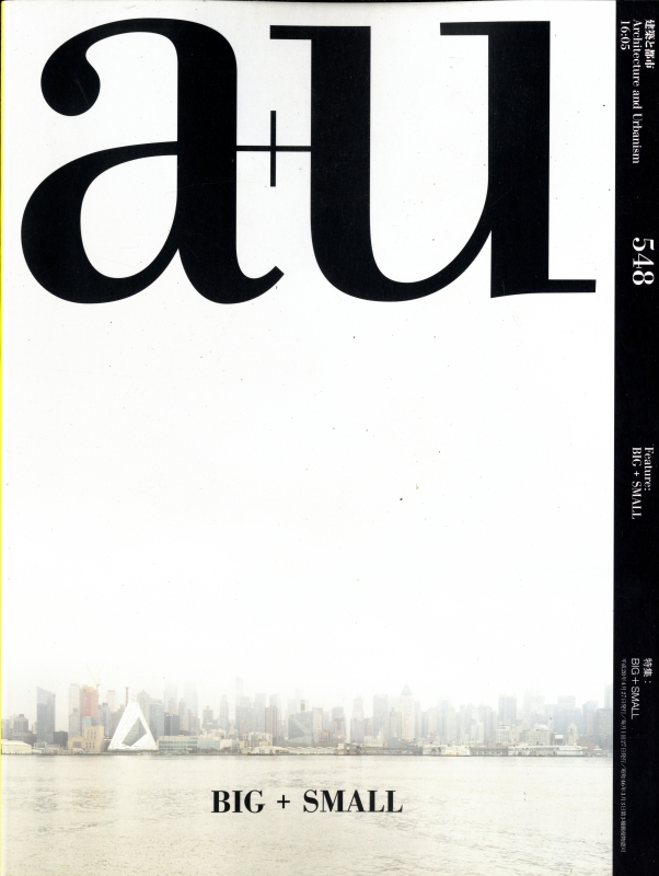 建築と都市 a+u #548 2016年5月号 BIG + SMALL