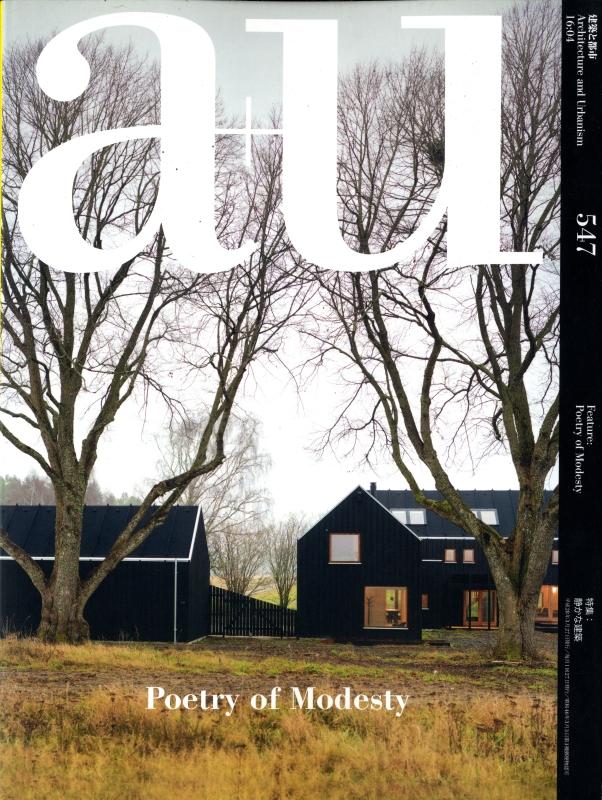 建築と都市 a+u #547 2016年4月号 静かな建築