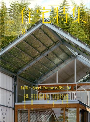 新建築住宅特集 第328号 2013年8月号 Steel Frame の使い方
