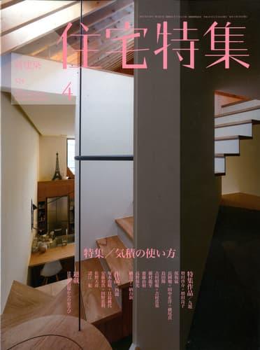 新建築住宅特集 第324号 2013年4月号 気積の使い方