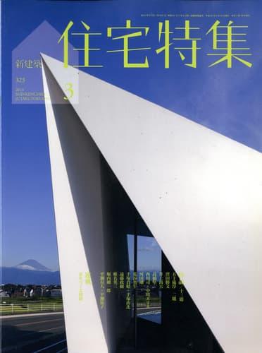 新建築住宅特集 第323号 2013年3月号 作品13題