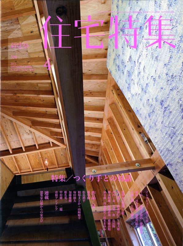 新建築住宅特集 第336号 2014年4月号 つくり手との対話