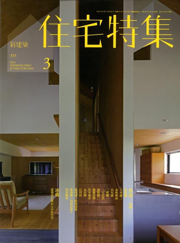 新建築住宅特集 第335号 2014年3月号 作品14題