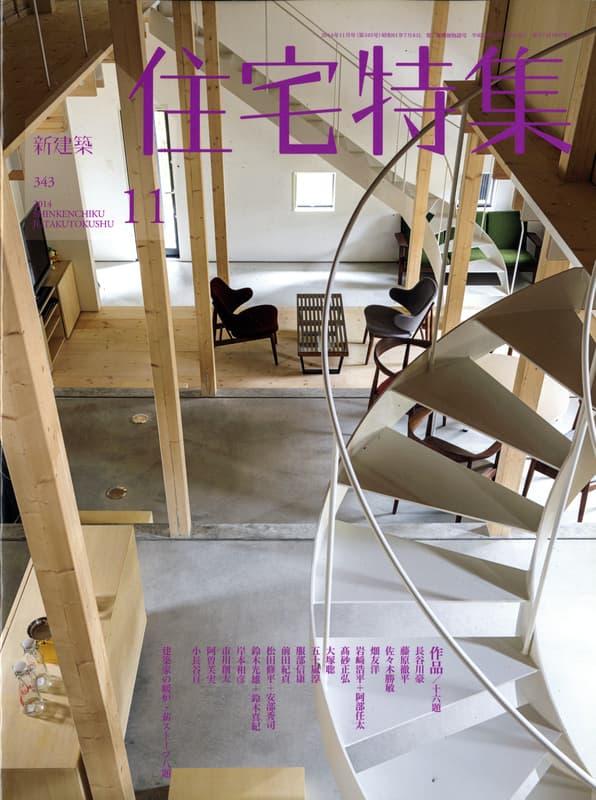 新建築住宅特集 第343号 2014年11月号 作品16題