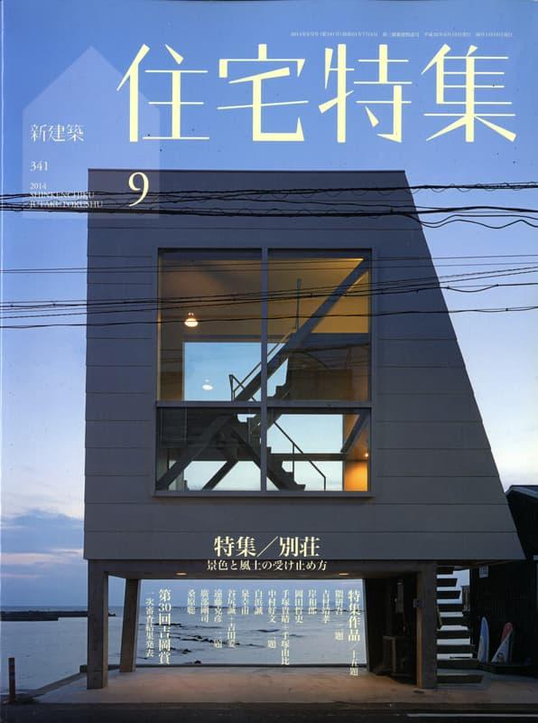 新建築住宅特集 第341号 2014年9月号 別荘-景色と風土の受け止め方