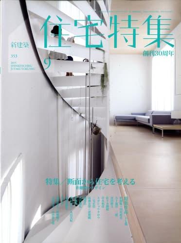 新建築住宅特集 第353号 2015年9月号 断面から住宅を考える-距離感のデザイン