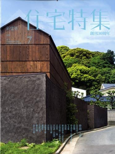 新建築住宅特集 第351号 2015年7月号 作品17題