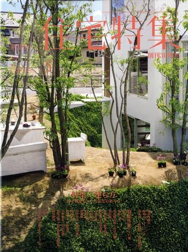 新建築住宅特集 第349号 2015年5月号 建ち方-街と風景をつくる住宅のあり方