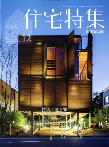 新建築住宅特集 第356号 2015年12月号 軒と窓-内と外の新たな境界空間