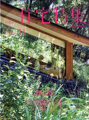 新建築住宅特集 第355号 2015年11月号 別荘-土地に根差し自然を享受する