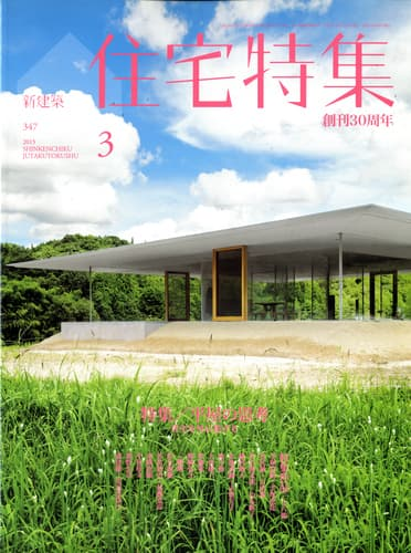 新建築住宅特集 第347号 2015年3月号 平屋の思考-住宅を外に拡げる