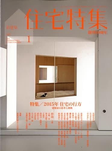 新建築住宅特集 第345号 2015年1月号 2015年 住宅の行方-建築家の思考と挑戦