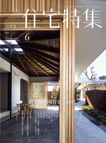 新建築住宅特集 第362号 2016年6月号 「環境住宅」新時代-いかに自然と結びつけるか