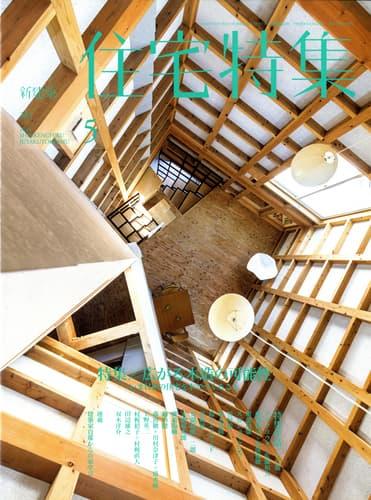 新建築住宅特集 第361号 2016年5月号 広がる木造の可能性-いま日本の住宅を木でつくること