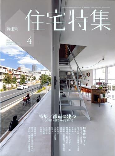 新建築住宅特集 第360号 2016年4月号 都市に建つ-住宅の新しい開き方を思考する