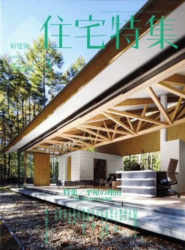 新建築住宅特集 第359号 2016年3月号 平屋の理由-1枚の床が広げる多様性