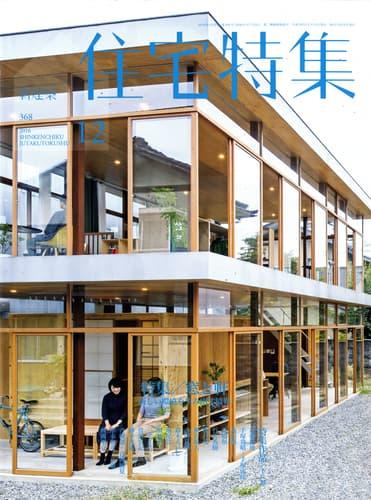新建築住宅特集 第368号 2016年12月号 窓と軒-新しい環境を生み出す境界