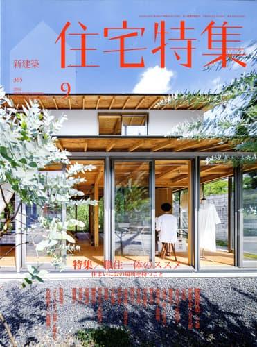 新建築住宅特集 第365号 2016年9月号 職住一体のススメ-住まいに公の場所を持つこと