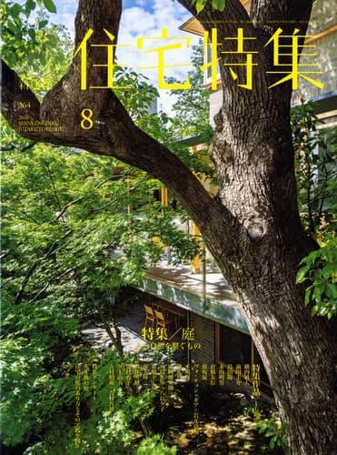 新建築住宅特集 第364号 2016年8月号 庭-人と自然を繋ぐもの