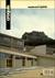 El croquis N. 70: Spanish Architecture 1994