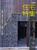 新建築住宅特集 第264号 2008年4月号 住宅から突破する デザインの対象2