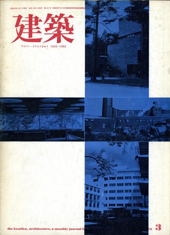 建築 #138 1972年3月号: アルバー・アアルト その1 1929-1952
