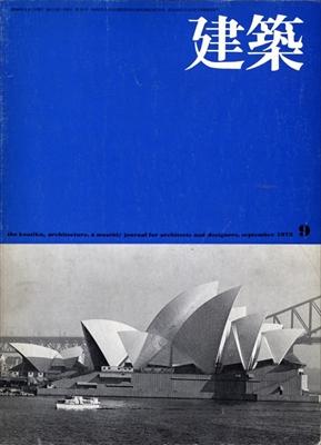 建築 #156 1973年9月号 シドニー・オペラハウス