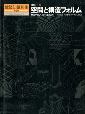建築知識別冊第2集 建築ノート2 空間と構造フォルム