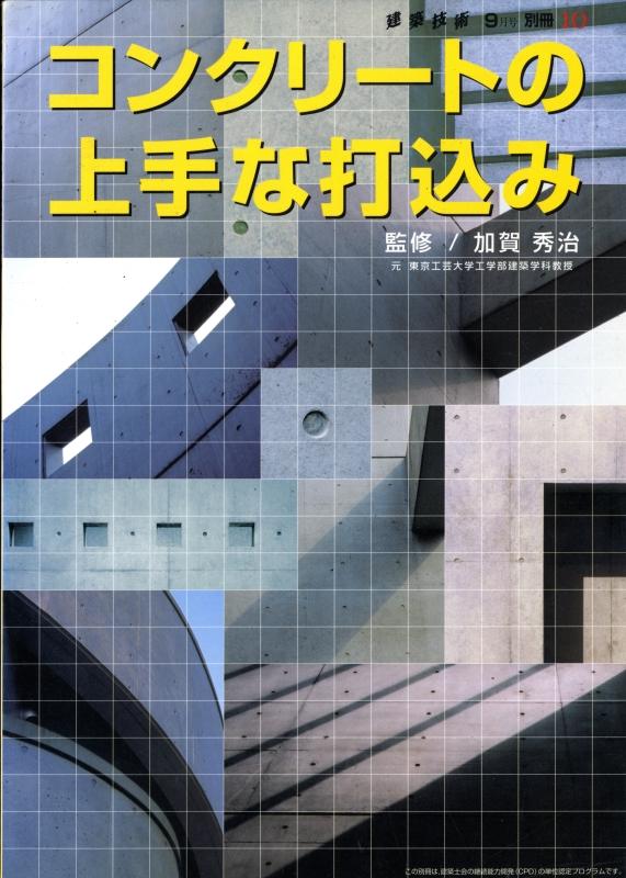 建築技術2003年9月号別冊10: コンクリートの上手な打込み