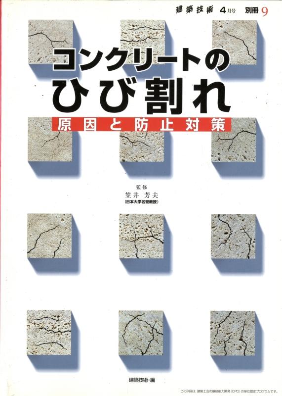 建築技術2003年4月号別冊9: コンクリートのひび割れ 原因と防止対策