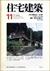 住宅建築 第44号 1978年11月号 石川県の住宅3題
