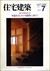 住宅建築 第100号 1983年7月号 木造住宅: その可能性に向けて