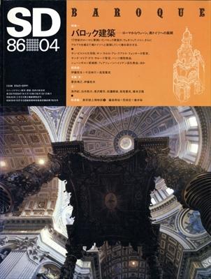SD 8604 第259号 バロック建築