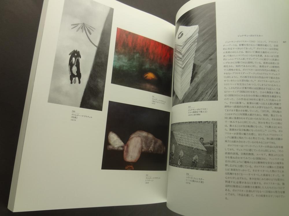 パラレル・ヴィジョン-20世紀美術とアウトサイダー・アート1
