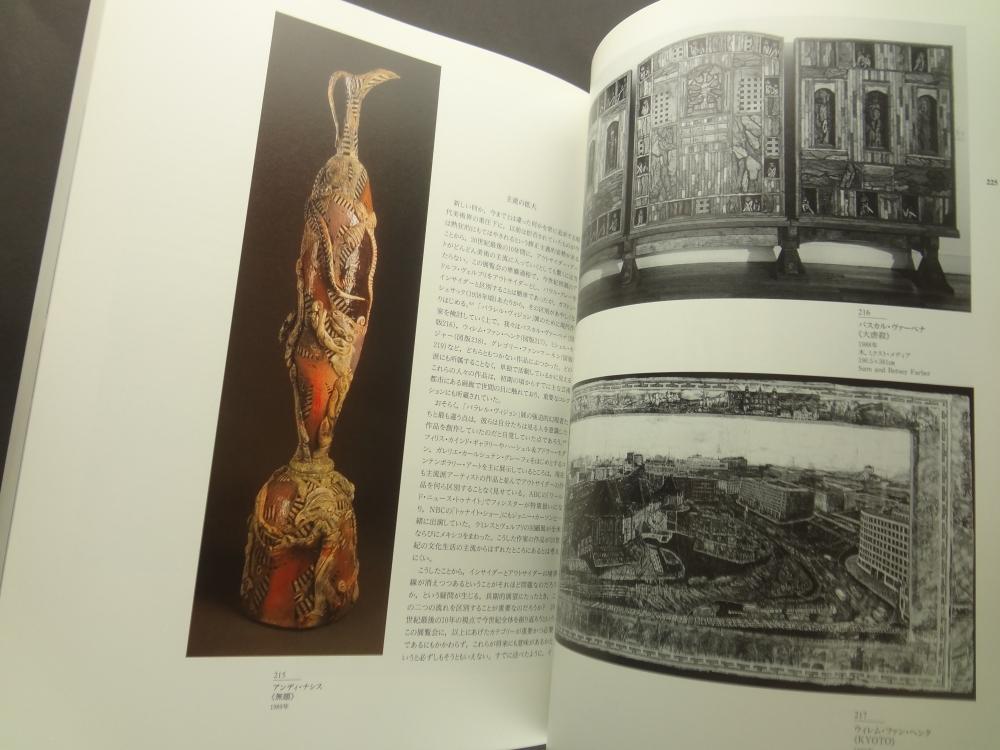 パラレル・ヴィジョン-20世紀美術とアウトサイダー・アート2