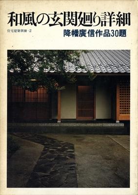 和風の玄関廻り詳細 降幡廣信作品30題 - 住宅建築別冊 2