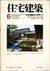住宅建築 第26号 1977年6月号 現代住宅にえる民家の伝統-伊賀上野・岩手・京都