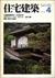 住宅建築 第49号 1979年4月号 住宅13題