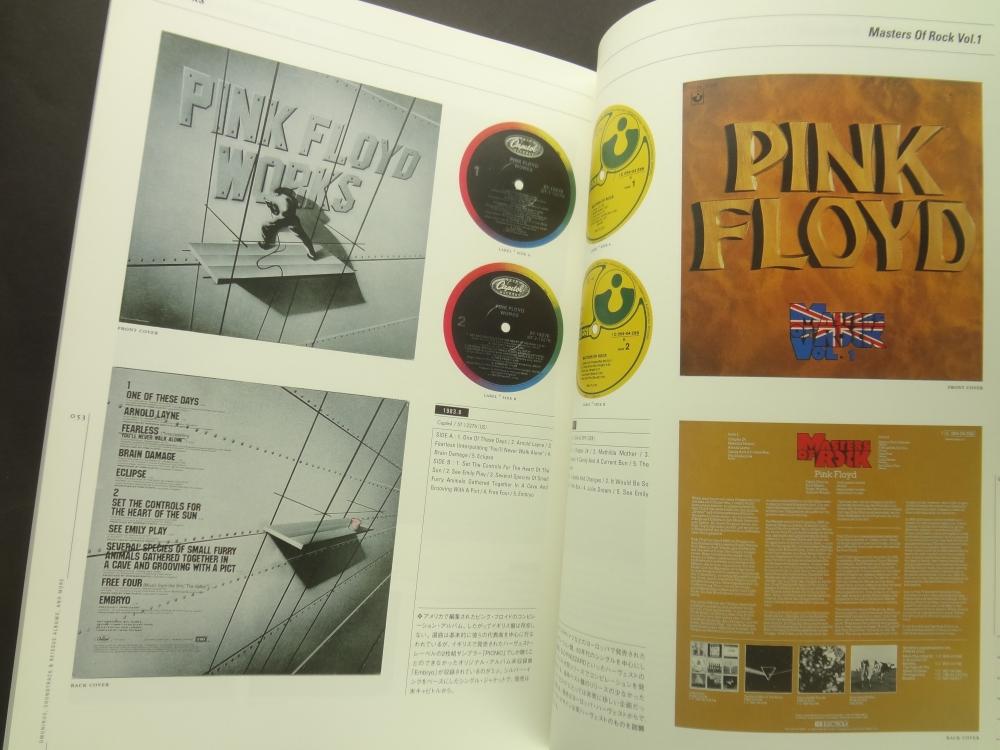 ピンク・フロイド アナログ盤・ガイドブック - ストレンジデイズ2007年5月号増刊3