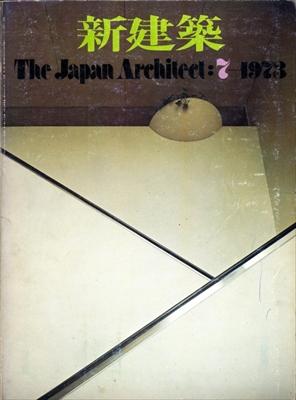 新建築 1973年7月号