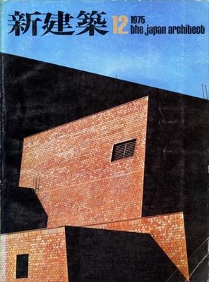 新建築 1975年12月号