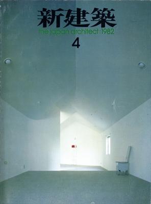 新建築 1982年4月号