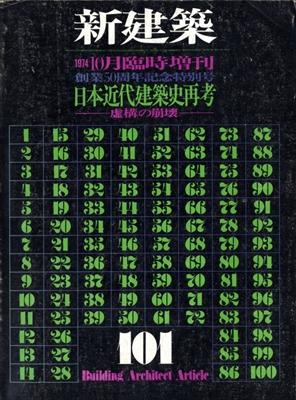 新建築 1974年10月臨時増刊号 日本近代建築史再考-虚構の崩壊-