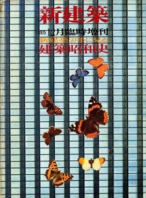 新建築 1975年12月臨時増刊号 新建築50年に見る建築昭和史