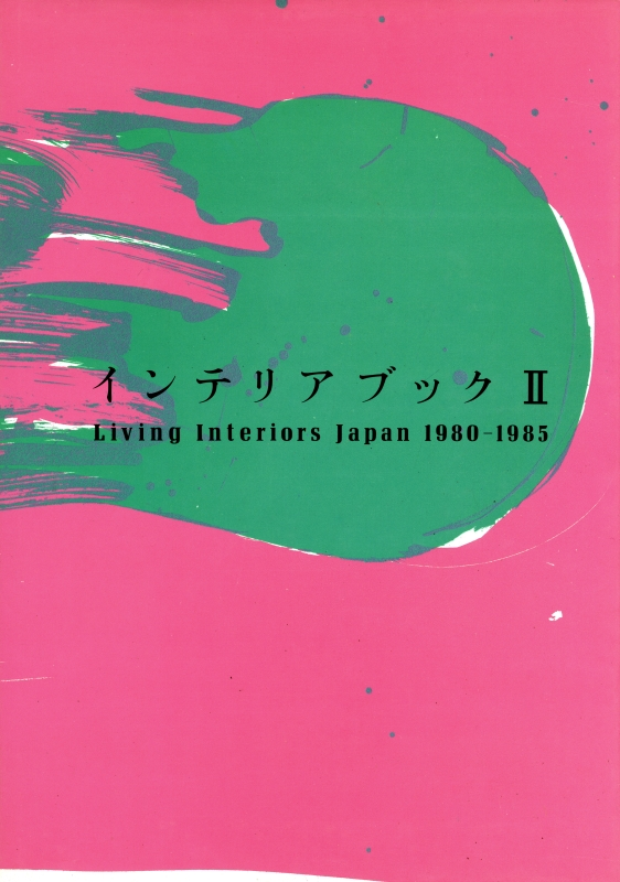 インテリアブック 2 Living Interiors Japan 1980-1985